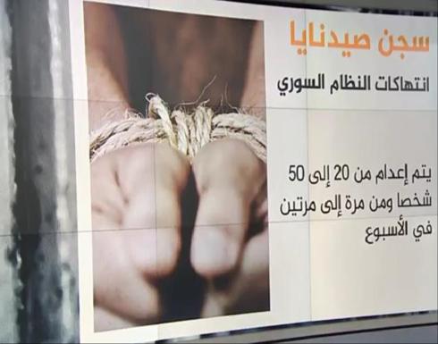 تفاصيل مرعبة حول إعدام 13 ألف معتقل بسجن صيدنايا