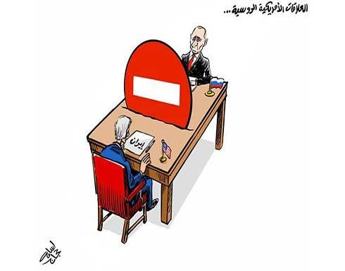 العلاقات الأمريكية الروسية…