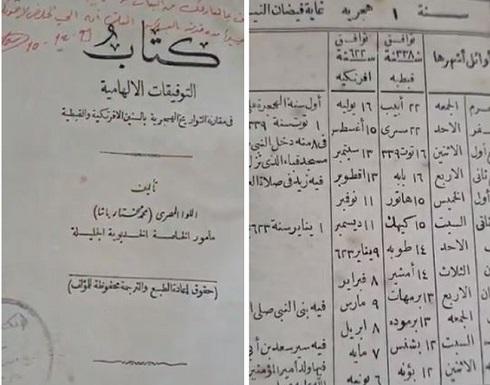 بالفيديو : ضابط مصري حدد موعد رمضان والعيد لهذا العام منذ 130 عامًا