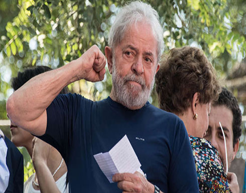 محكمة برازيلية تلغي حكما قضائيا بإطلاق سراح الرئيس الأسبق لولا دا سيلفا