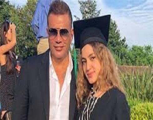 بحبك| ابنة عمرو دياب تنشر صورة حبيبها للمرة الأولى