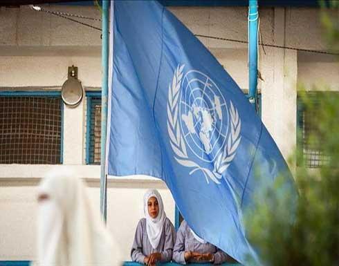 """""""أونروا"""" تتلقى 9.5 مليون يورو من أوروبا لدعم اللاجئين الفلسطينيين"""