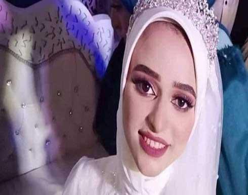 وفاة فتاة مصرية قبل ايام من زفافها