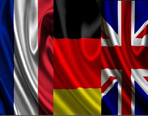 فرنسا وبريطانيا وألمانيا تحذر إيران من العقوبات وتدعوها للعودة إلى تعهداتها