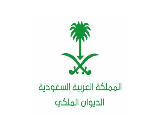 الديوان الملكي ينعي أميرا سعوديا