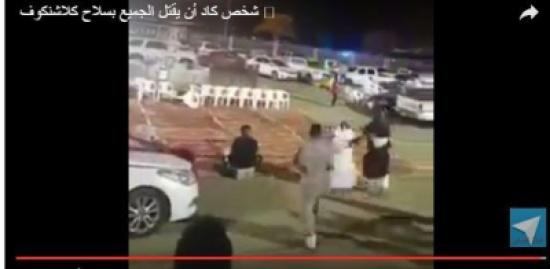 بالفيديو.. سعودي كاد يقتل المعازيم لحظة محاولته الاستعراض بسلاحه
