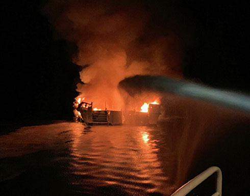 الولايات المتحدة.. مصرع 34 شخصا في حريق بسفينة قرب سواحل كاليفورنيا