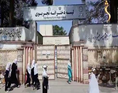 """خبراء التعليم يناشدون """"طالبان"""" عدم تغيير النظام التعليمي"""
