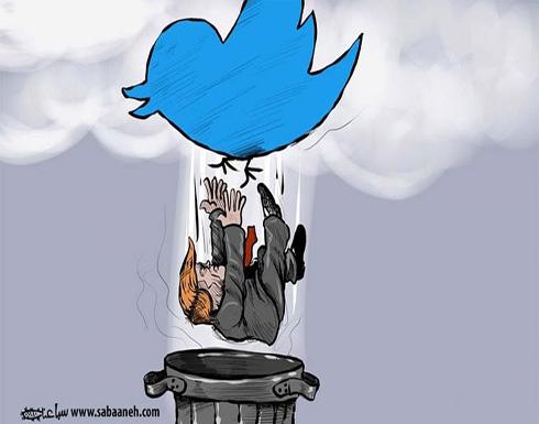 تويتر يجمد حساب ترامب