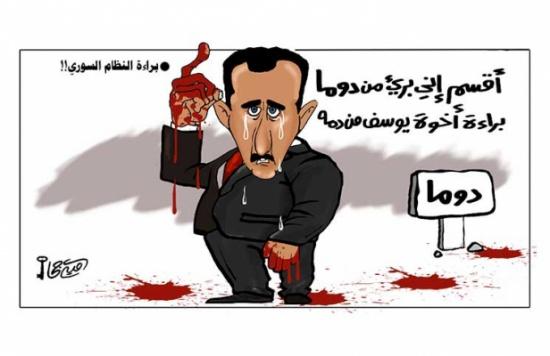 براءة النظام السوري!!
