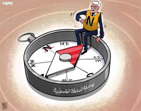 بوصلة السلطة الفلسطينية لا تعرف وجهة غير عباس