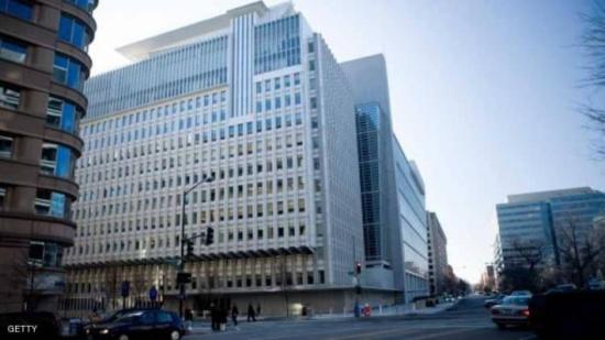 البنك الدولي يرفع توقعات النمو في 2018