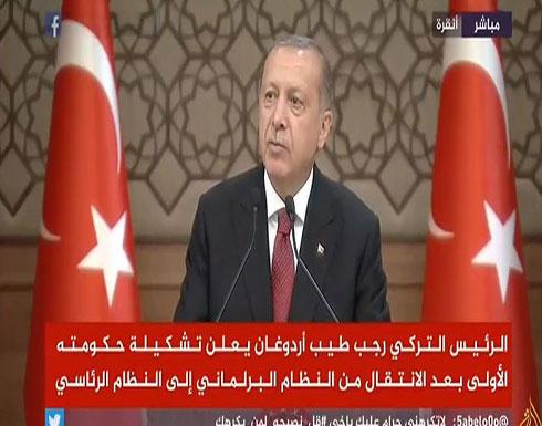 الرئيس التركي يعلن تشكيلة حكومته الأولى بعد الإنتقال من النظام البرلماني إلى النظام الرئاسي