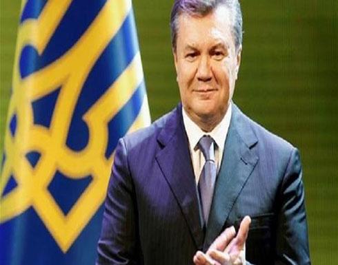 وثيقة: رئيس أوكرانيا السابق اختلس 1.5 مليار دولار