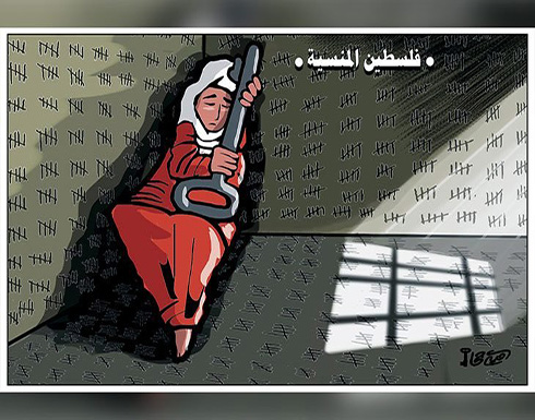 فلسطين المنسية