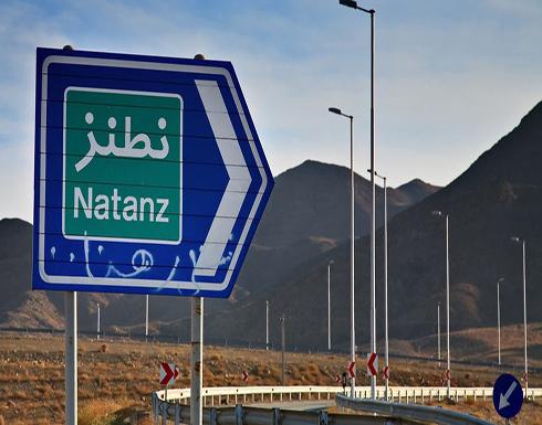 """إيران: تعرفنا على منفذي هجوم """"نطنز"""" وتورط المفتشين غير مستبعد"""