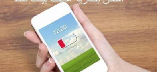 اشحن هاتفك بيدك فقط بدون كهرباء!
