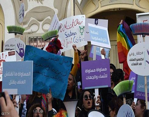"""مظاهرات لـ""""تنظيف تونس من كل عنف ضد المرأة"""""""