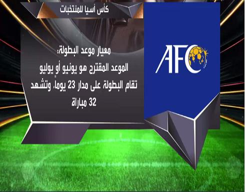 السعودية تعلن ترشحها لاستضافة كأس آسيا 2027