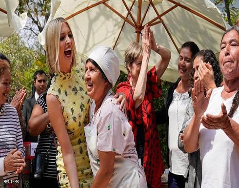 فيديو : إيفانكا ترامب ترقص في سوق بباراغواي