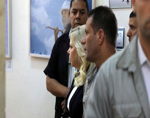 زوجة نتنياهو تمثل أمام القضاء بسبب وجبات طعام