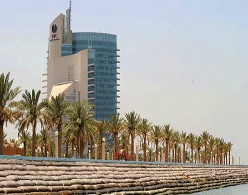 البترول الكويتية تقترض مليار دولار من البنوك العالمية