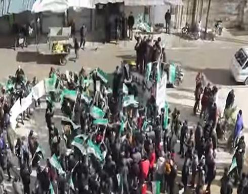 بالفيديو: مظاهرات شعبية في سوريا تدعو الى التوحد تحت مظلة الثورة