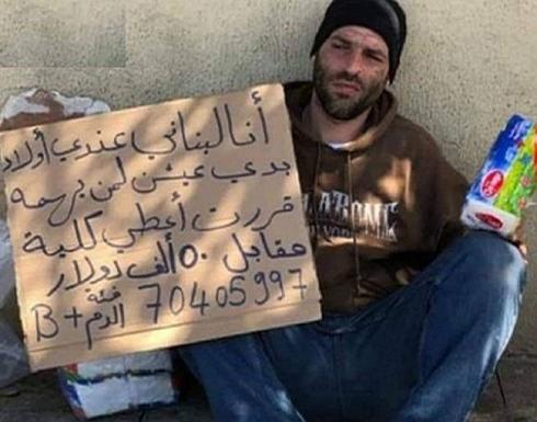 شاب يبيع كليته لإطعام أطفاله في لبنان