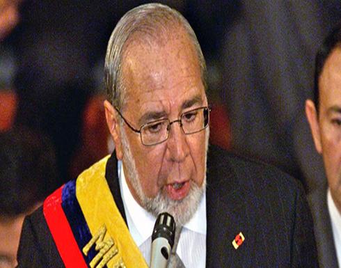 وفاة رئيس الإكوادور الأسبق غوستافو نوبوا