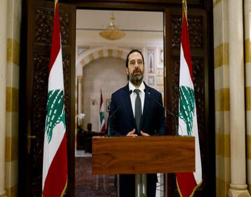 مصادر وزارية لبنانية : الحكومة تعد ورقة إصلاح اقتصادي خالية كليا من الضرائب