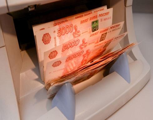 المالية الروسية تشتري عملات بقيمة 5.5 مليار دولار
