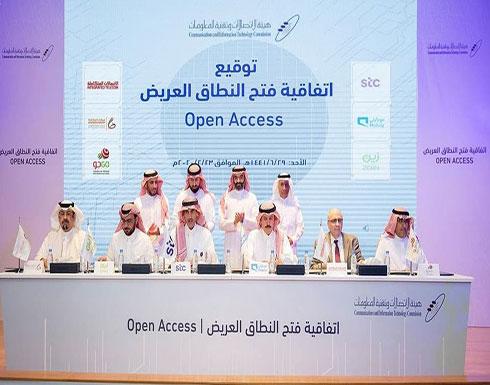 إطلاق اتفاقيات فتح النطاق العريض الثابت بين شركات الاتصالات بالسعودية