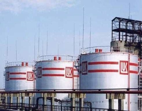 """نمو 21% بأرباح """"لوك أويل"""" ثاني أكبر شركات نفط روسيا"""