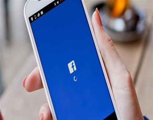 """تعديل في """"فيسبوك"""" يسبب إحراجا للمستخدمين!"""