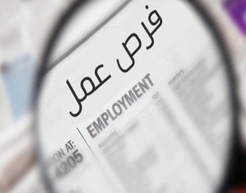 فرص عمل للاردنيين في السعودية والكويت
