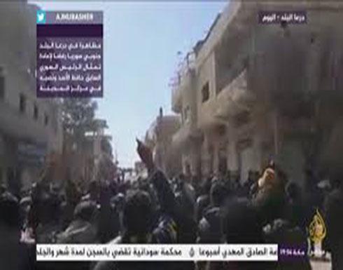 بالفيديو : تظاهرة في مدينة درعا احتجاجاً على تمثال للرئيس حافظ الأسد