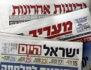 تحريض إسرائيلي على الدعم الأوروبي لمنظمات حقوقية