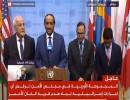 المجموعة العربية في مجلس الأمن: نثمن الوقف الأوروبي تجاه هدم الخان الأحمر