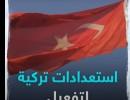 تركيا تقلب المعادلة