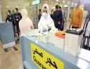 جراءات الحجر الصحي في مطار القاهرة