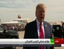 شاهد : تصريح صحفي لـ ترامب الاتفاق مع تركيا حول سوريا نتيجة مدهشة وأنقذ حياة الأكراد