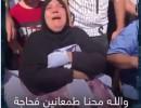 """شاهد : أم الصيادين الثلاثة الذين قتلهم الجيش المصري .. """" لم نطمع سوى بلقمة العيش"""""""