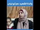 شاهدوا ماذا قالت والدة الشهيد عمر ابو ليلى