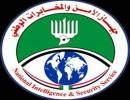جهاز الأمن والمخابرات السوداني