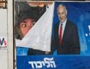 بنيامين نتنياهو نتائج الانتخابات الاسرائيلية