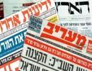 اتهامات إسرائيلية لنتنياهو بتضييع فرص السلام