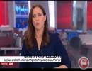 لقطة من تلفزيون اسرائيل