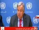 مؤتمر صحفي للأمين العام للأمم المتحدة