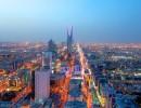 العاصمة الرياض
