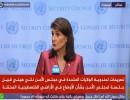 تصريحات لمندوبة الولايات المتحدة في مجلس الأمن بشأن الأوضاع في الأراضي الفلسطينية المحتلة